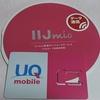 UQモバイルとIIJmioの料金、速度、無料通話プランを比較してみました