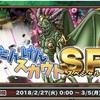 【イベント情報】探検SPと迷宮の門
