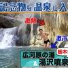 国の天然記念物な温泉に入ろう!奥鬼怒・湯沢噴泉塔の湯と広河原の湯