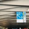 """新千歳空港ー横浜中華街ー大さん橋""""飛鳥Ⅱと初対面"""""""