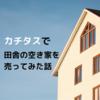 【カチタス】田舎の空き家を売ってみた②【中古住宅】