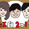 紅白2017 覚え書き