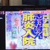 5816 志村さんコロナ入院