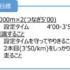 2017/11/05 3000m×2(4'00-3'50)