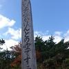 くろがね小屋*福島県二本松市岳温泉元湯