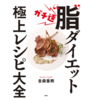 "-15kg達成!ダイエッター必見の""断糖高脂質食""のススメ【金森式】"