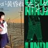 『アイアムアヒーロー』の花沢健吾先生最新作『たかが黄昏れ』と『アンダーニンジャ』を紹介!