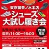 ゼビオスポーツ御茶ノ水本店でシューズ大試し履き会開催!