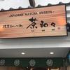 成田山行ってきました3