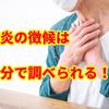 肺炎の徴候を自分で調べられたら、保健所検査拒否の確率を減らせるかも?