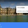 Googleマップでより完全なオフライン地図が利用可能に Androidは本日から、iOSはまもなく【更新】