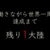 【次回いよいよ完結!】「働きながら世界一周」達成状況 12/27(火)現在