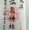 温泉神社 2016.05.20