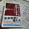 レビュー『ユーチューバーが消滅する未来』岡田斗司夫・著 PHP研究所 ~レゾナンスリーディングvol.55