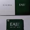 【株主優待】エスクローAJ(6093)からクオカード1,000円分が到着 高利回りのクオカード優待