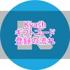 Kyashギフトコードとは?ギフトコード登録の流れ!