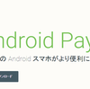 Android Payが日本でも正式にサービス開始!楽天Edyが400円分貰えるキャンペーンも!