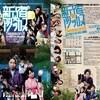 UDA☆MAP Vol.9「新宿☆アタッカーズseason3 ~孤島の洋館連続殺人事件~」