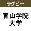 【ラグビー】青山学院大学グラウンドへのアクセス