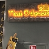 Thai Odyssey in クアラルンプール国際空港第2ターミナル(KLIA2):エアアジア利用者&KULタッチ修行僧にオススメの「マッサージ店」