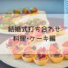 結婚式打ち合わせ〜料理編〜