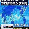 【FX・シストレ】MT4関連の本の書評【KindleUnlimited対象】
