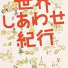 【読書感想】世界しあわせ紀行 ☆☆☆☆