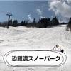 【恐羅漢スノーパーク】2021年2月22日★ホットサンドメーカーでお昼ごはん【jackery1000】