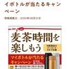 【6/30】はくばく マイボトルが当たるキャンペーン【バーコ/はがき】