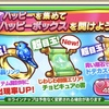【FLO】『チョビキュアの書』を求めてハッピーボックス280連してみた!!