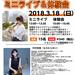 2018年3月18日(日) エアロフォン ミニライブ&体験会