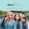 """今月の少女1/3(LOOΠΔ 1/3) Mini Album """"Love&Live"""" Preview"""