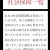 3児(双子父:Tomuzouトムゾウ)による日本の社会保障制度紹介についてNo.1