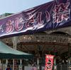 【209】練馬区向山 ガラガラの遊園地であじさい鑑賞