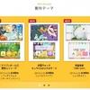 3DSテーマショップ更新!ドラゴンボールZの新テーマ配信スタート!SWORDS & DARKNESSも!