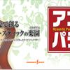 第3回アコパラ 店予選始まります!!2/18(土)が第1回目になります!!ドシドシご参加下さいませ!!