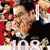 108 ~海馬五郎の復讐と冒険~