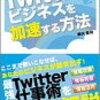 「Twitterでビジネスを加速する方法」(樺沢紫苑さん)を読んで