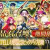 【開催中「Fate/EXTELLA発売記念ピックアップ召喚」