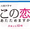 中村倫也company〜「ファンメッセージのほとんどが〜」