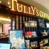 高松のカフェ好きにオススメ!Wi-Fiとコンセントがあるカフェ!