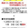 【高速バス】喜多方⇔郡山 線の年末年始運休について