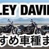 ハーレーダビッドソンの人気おすすめバイク34選