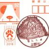 【風景印】上野七郵便局
