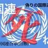 ★国連人権理事会が授業料を無償化しろと勧告してきた朝鮮学校って