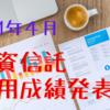 投資信託 【2021年4月 運用成績公開】