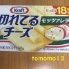 朝のチーズ!森永乳業『クラフト 切れてるチーズ モッツアレラ』を食べてみた!