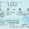 九州横断特急101号 九州ネットきっぷ