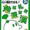 小3漢字定着対策用の問題集選び