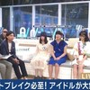 日本のアイドルの最前線にコメント::AbemaTV『AbemaPrime』に出演しました